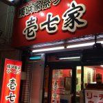 家系ラーメン「壱七家」(本厚木店)の口コミと感想