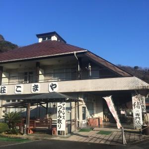 こまや 愛川町