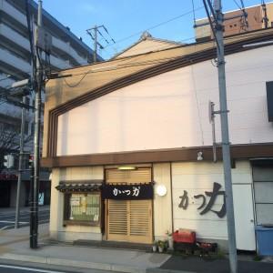 かつ力 新潟駅