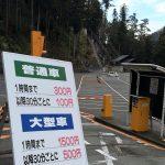 身延山久遠寺 駐車場を現地調査~非公開も掲載、お花見規制対応~