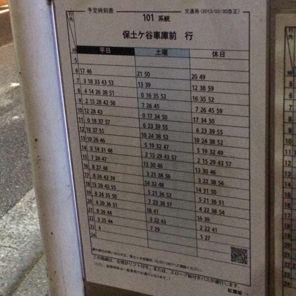 横浜市営バス101系統 紅葉坂