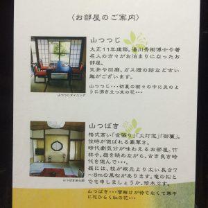 上田 旅館