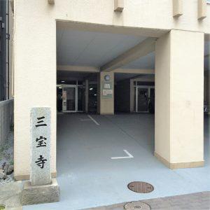神奈川駅 三宝寺