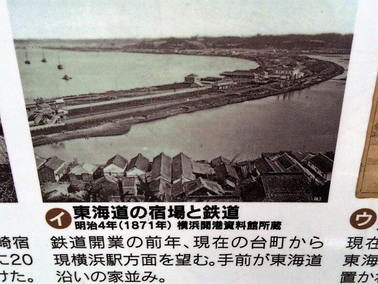 東海道と横浜