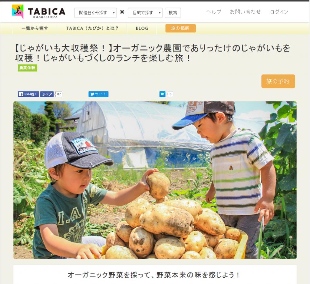 TABICA タビカ