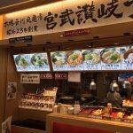 宮武讃岐うどんのメニューと評価~丸亀製麺との比較~