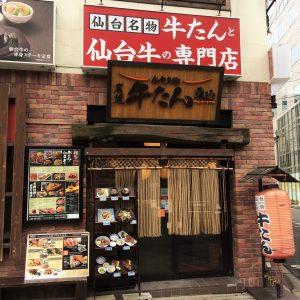 牛タン東山 仙台本店