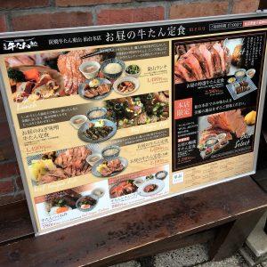牛たん東山 仙台本店 ランチメニュー