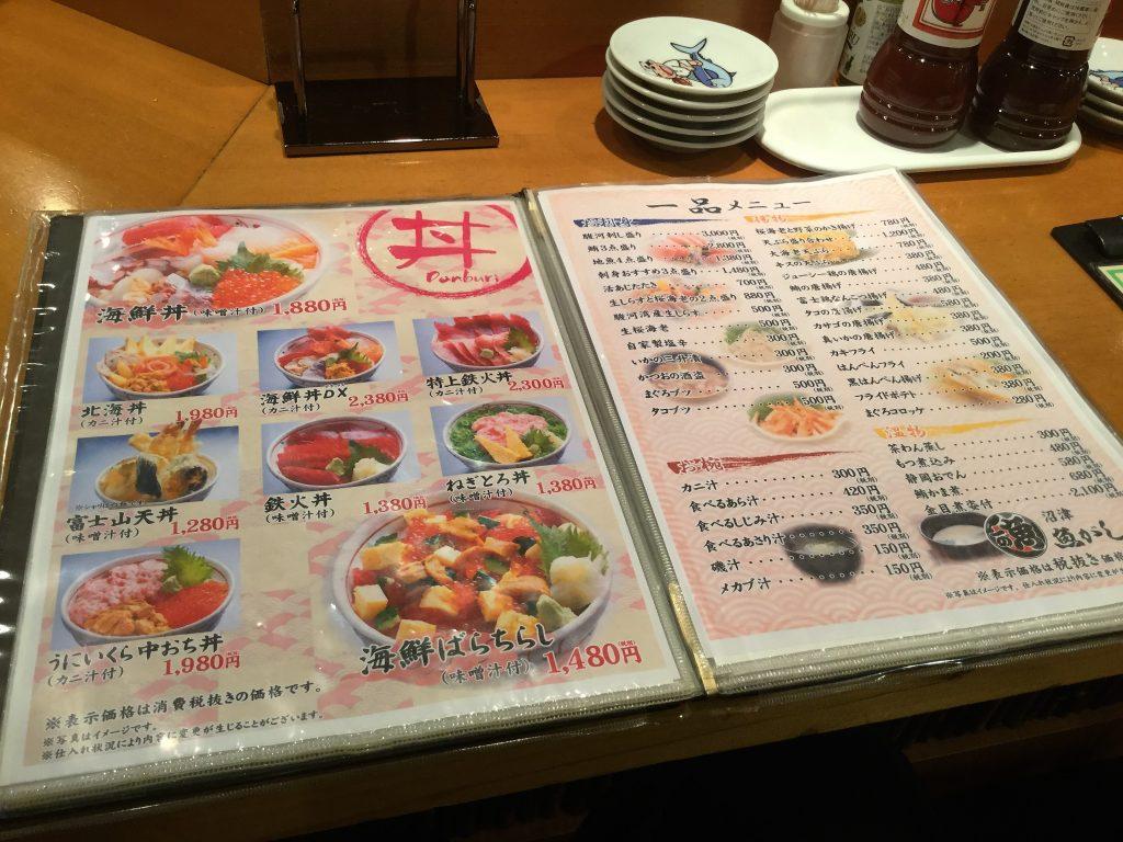 魚がし鮨 メニュー