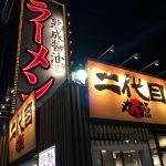 丸源ラーメン・丸源二代目の違い~感想と辛口評価~