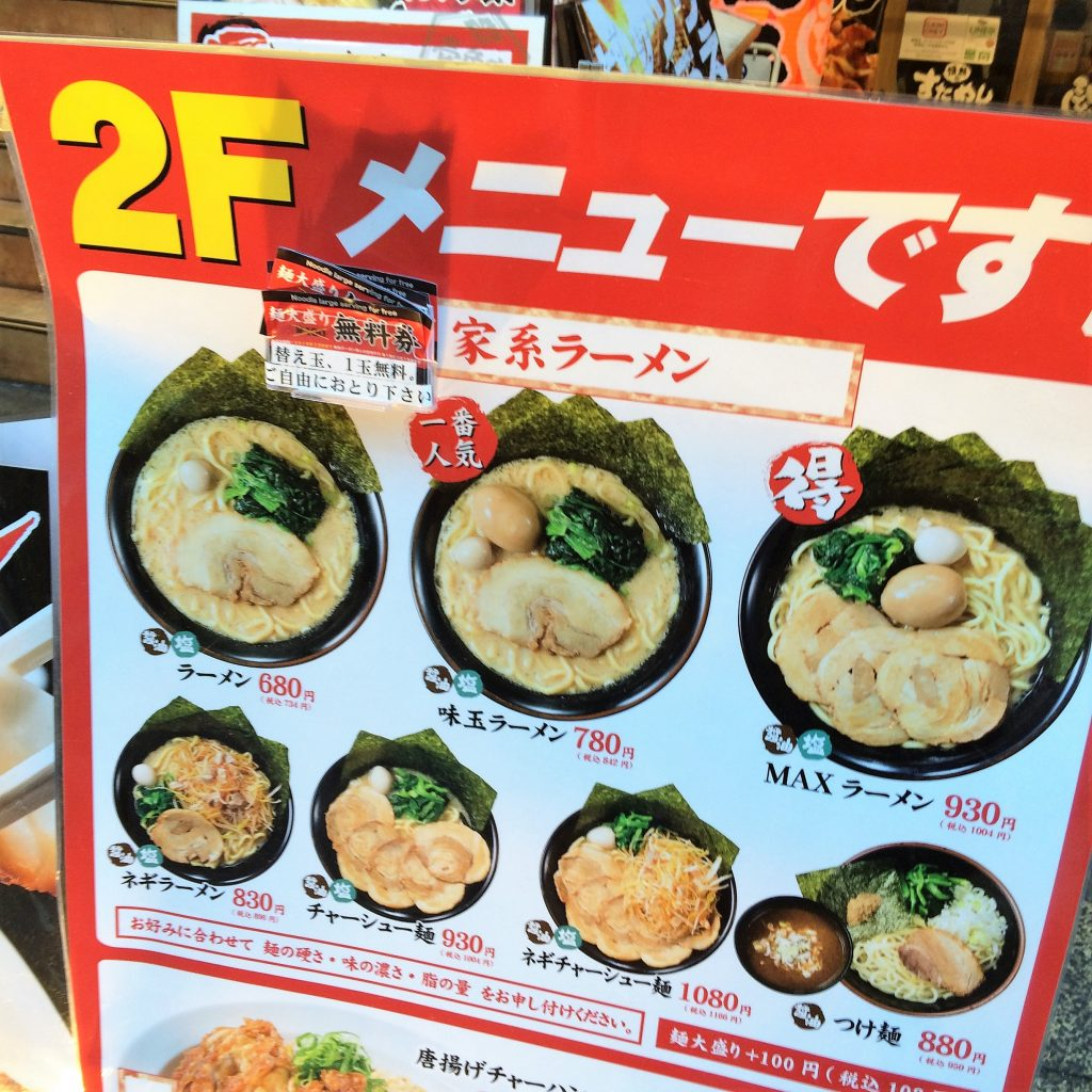 壱角家メニュー 西新宿本店