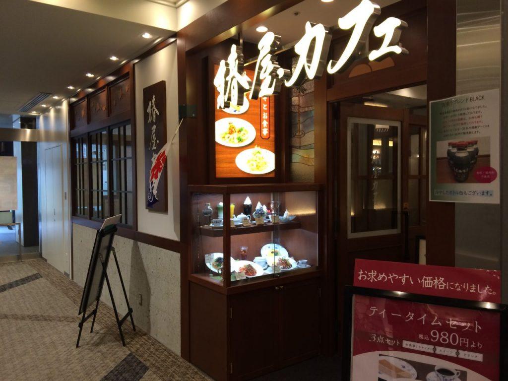 椿屋カフェ 笹塚