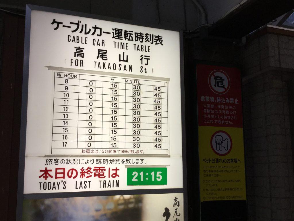 高尾山ケーブルー時刻表9月