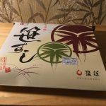 東京駅の駅弁  敦賀の塩荘・笹すし1000円は完成度高し(感想・口コミ)