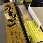 東京駅駅弁  金沢・あなご棒寿し870円はコンパクトも…(感想・口コミ)