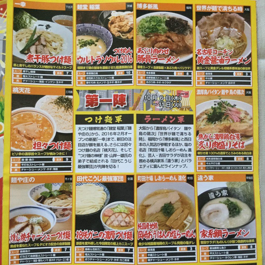大つけ麺博2016