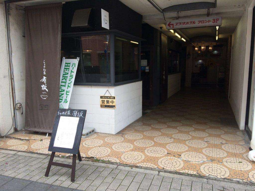 ラーメン有坂 高崎駅
