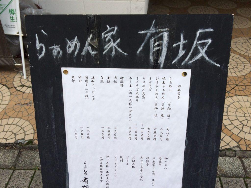 高崎駅 ラーメン家有坂 メニュー