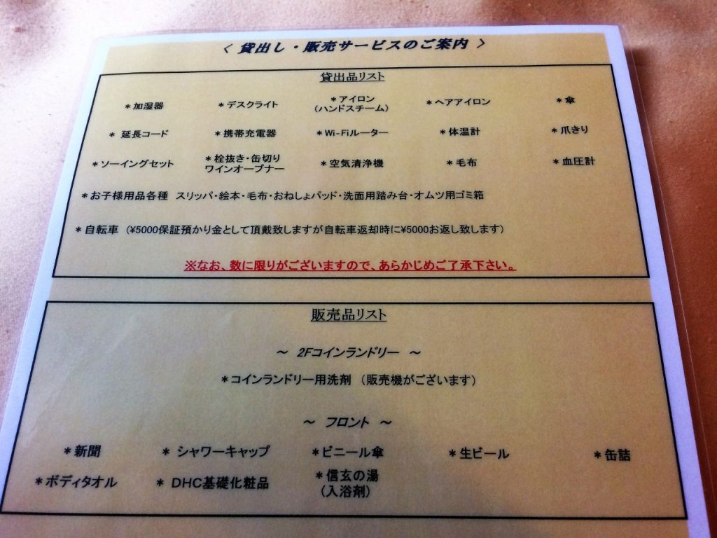 ホテル123 高崎