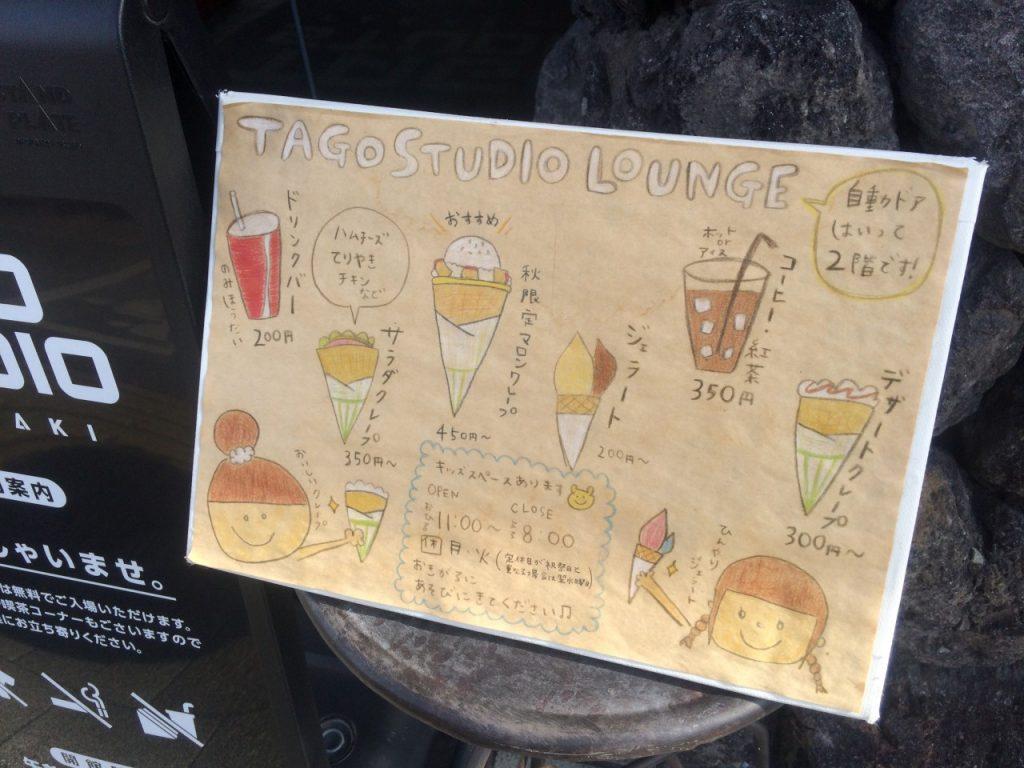 タゴスタジオタカサキ メニュー
