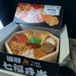 東京駅の海鮮七福弁当
