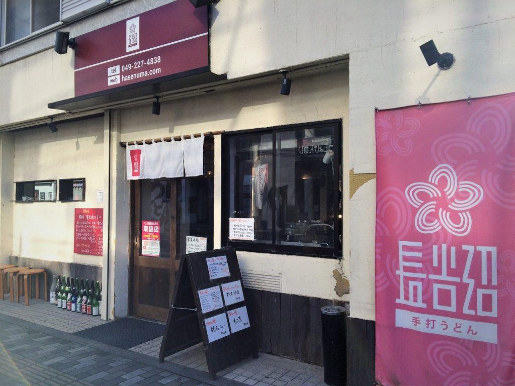 本川越駅 讃岐うどん 長谷沼