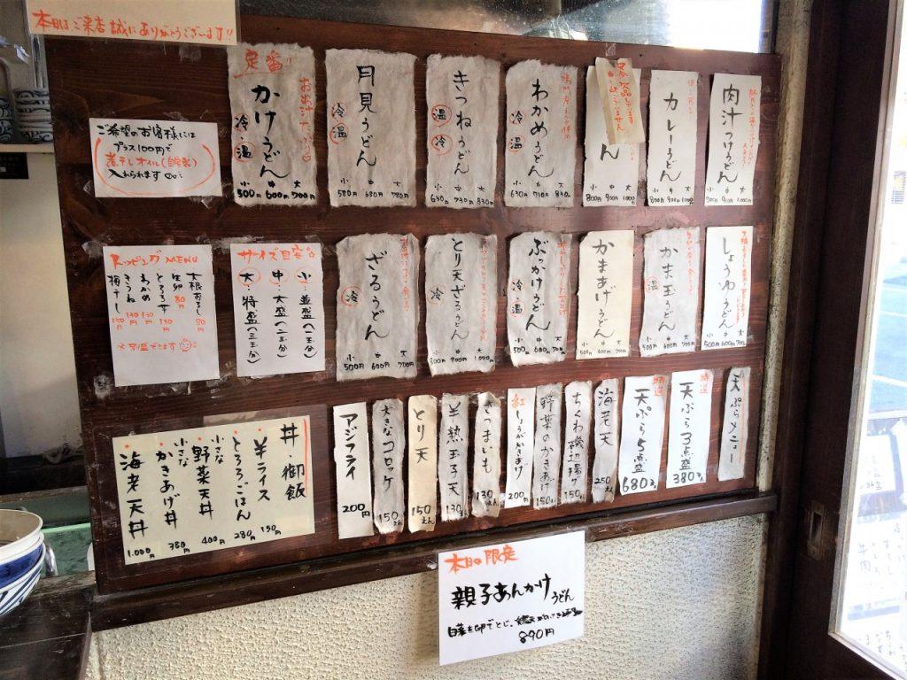 本川越駅 讃岐うどん 長谷沼 メニュー