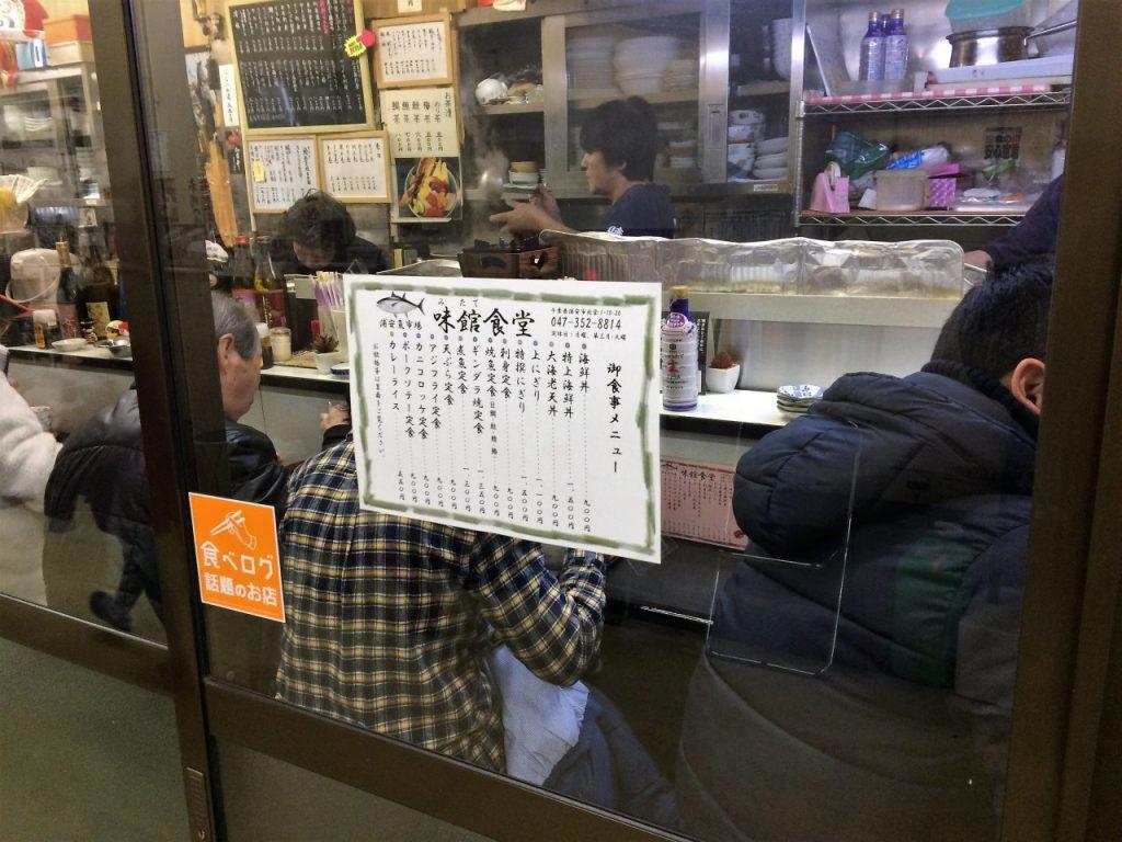 浦安  味館食堂