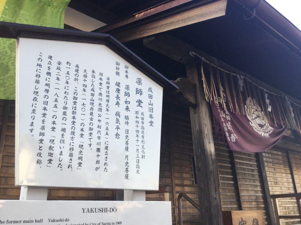 薬師堂 成田山新勝寺