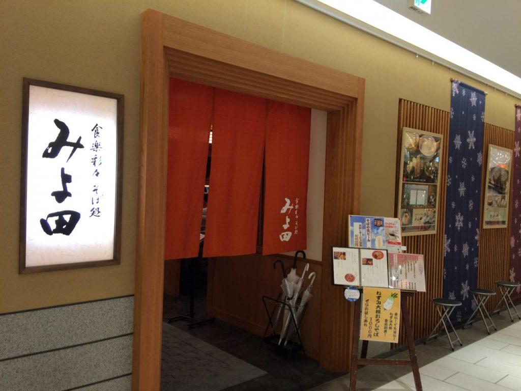 みよ田 長野駅