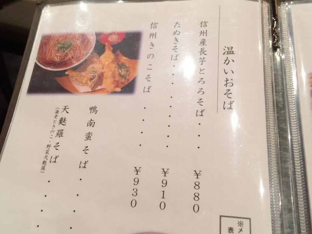 みよ田 長野本店 メニュー