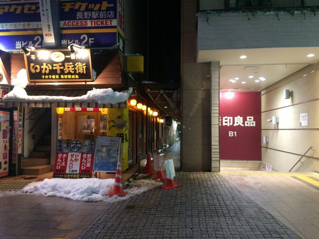 長野第一ホテル 近道