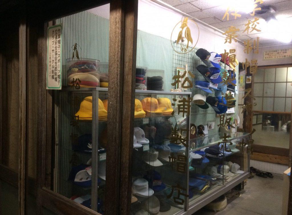 足利市 昭和のお店
