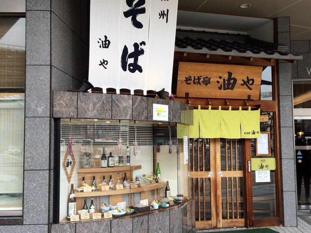 長野駅前の老舗そば店 油や