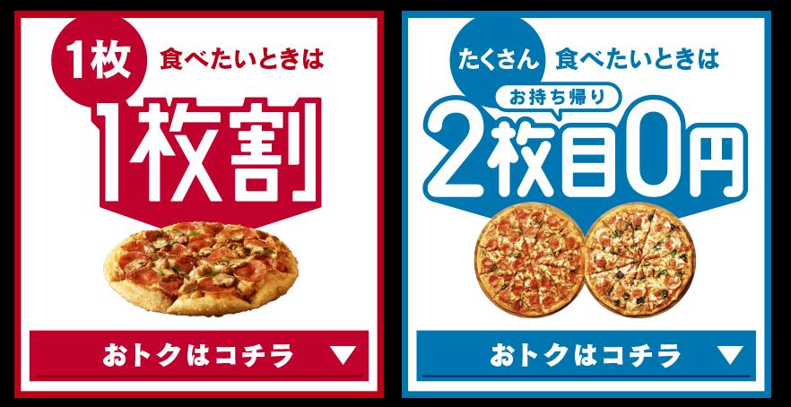 宅配ピザ 持ち帰り半額 2枚目無料など チーズ好きが教える裏技満載