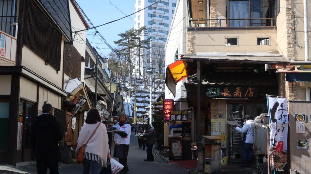 草津温泉  長寿店