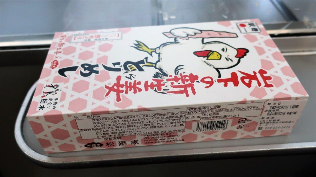 岩下の新生姜とりめし(850円)
