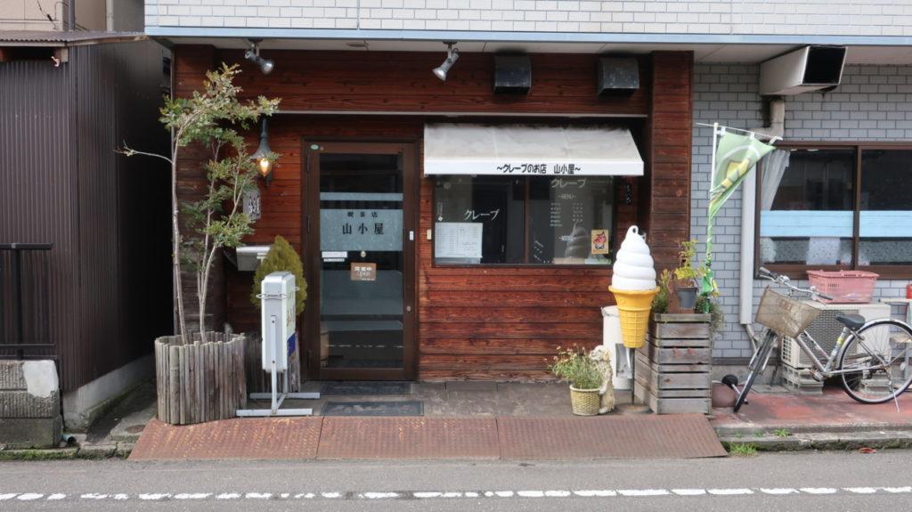喫茶店山小屋