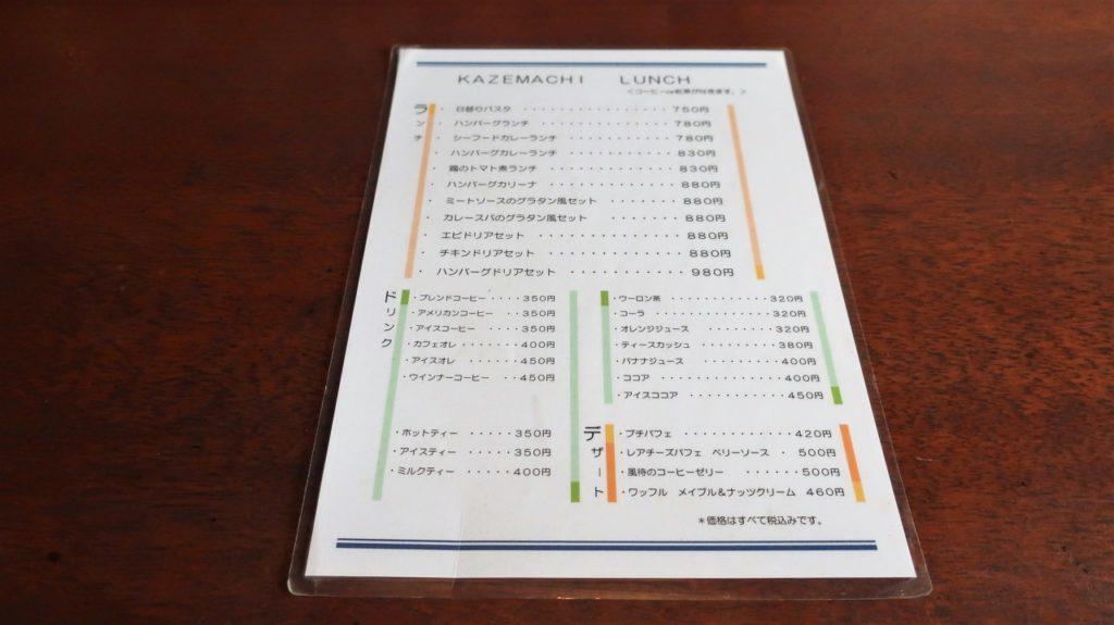 CAFE BAR風待のメニュー