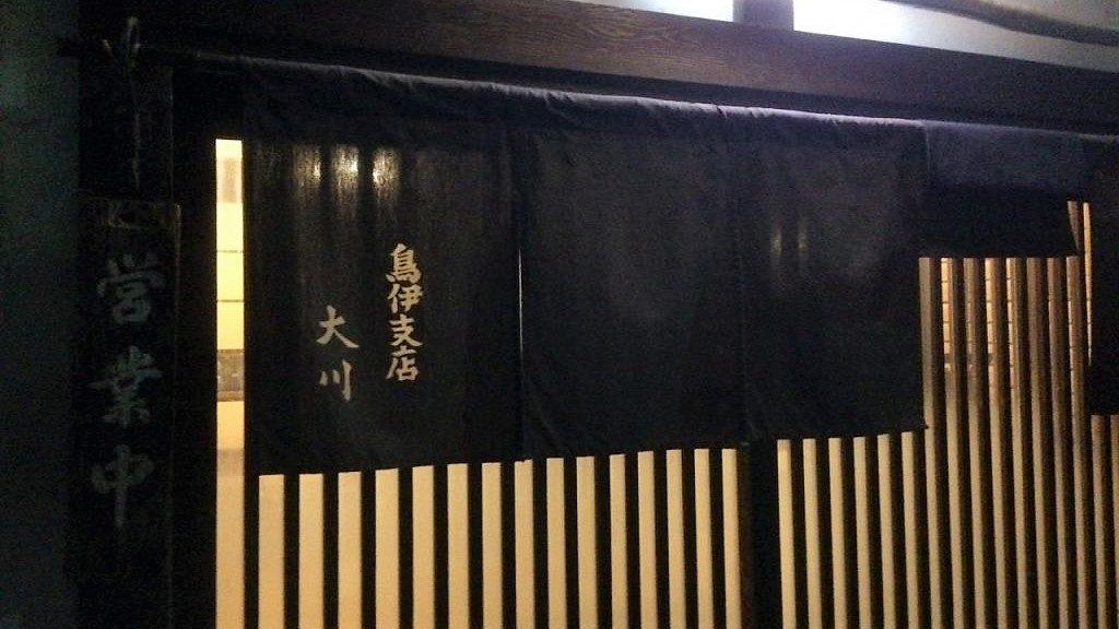 のれんには、鳥伊支店  大川と書かれています。