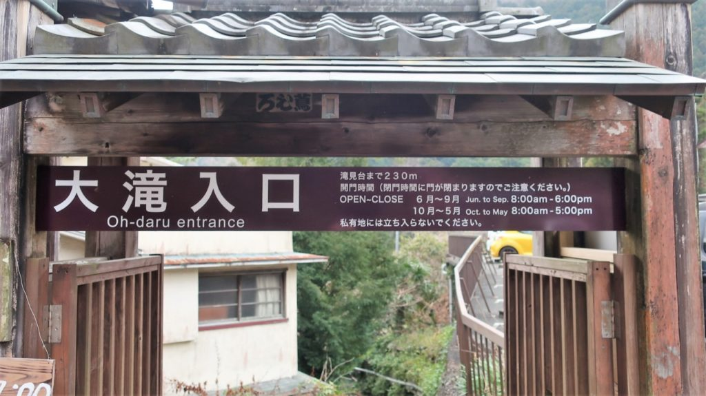 大滝の正しい入口