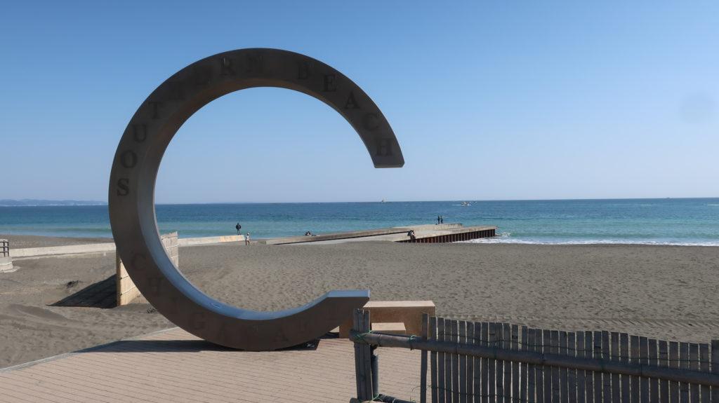 サザンビーチ茅ヶ崎