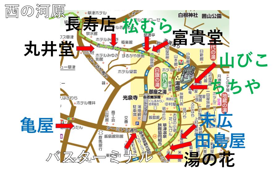 草津温泉の温泉まんじゅうマップ