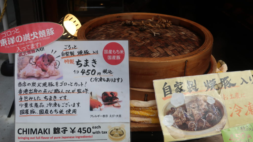 東洋食肉店