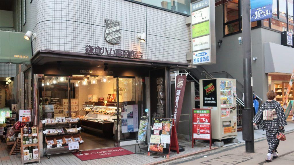 鎌倉ハム富岡商店