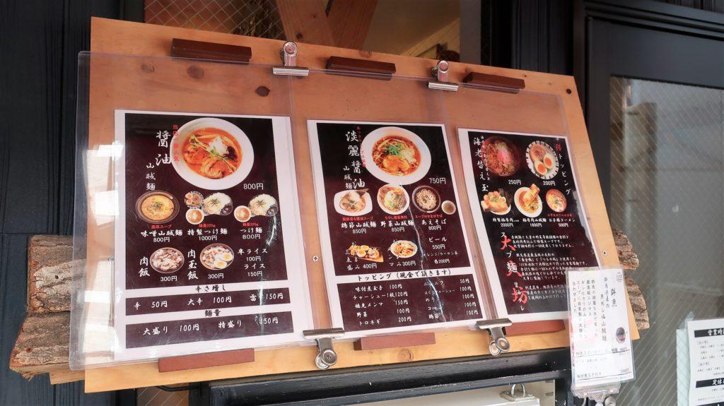 上州山賊麺 大大坊 メニュー