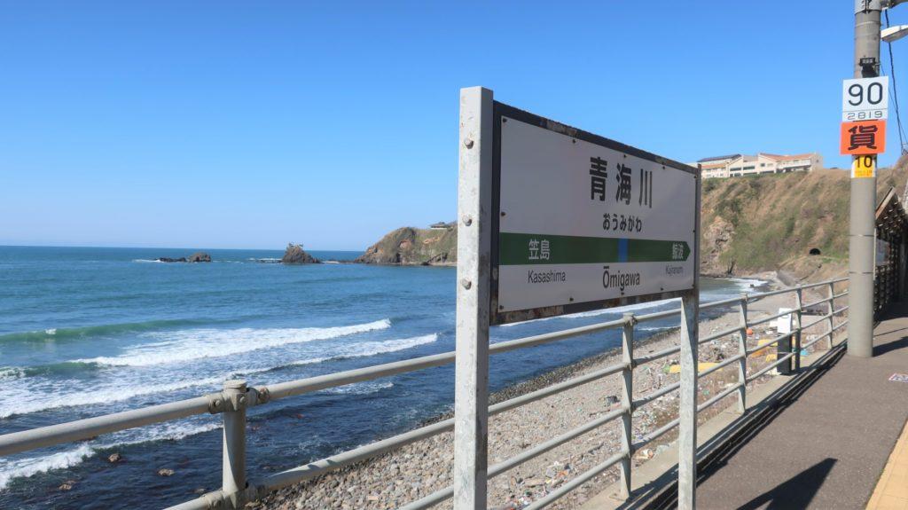 日本一海に近い駅 青梅川駅