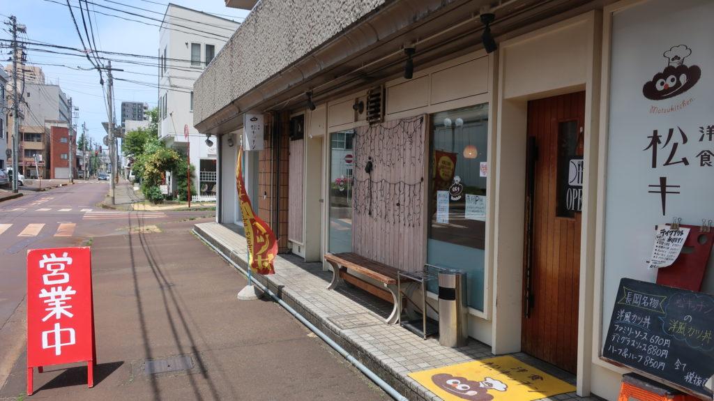 洋風カツ丼の新店・松キッチン