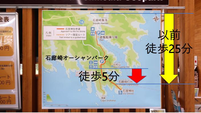 石廊崎へ徒歩25分が5分に短縮!