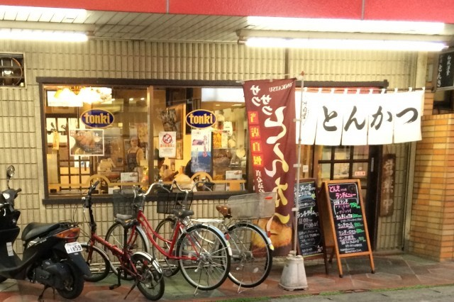 とんかつ個人店のとんき|南行徳駅前